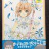 CCさくらクリアカード編 第3巻の感想 秋穂ちゃんが日本に来た意図とは?